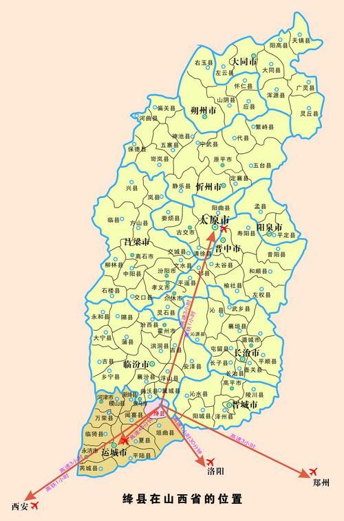 山西省运城市绛县地图
